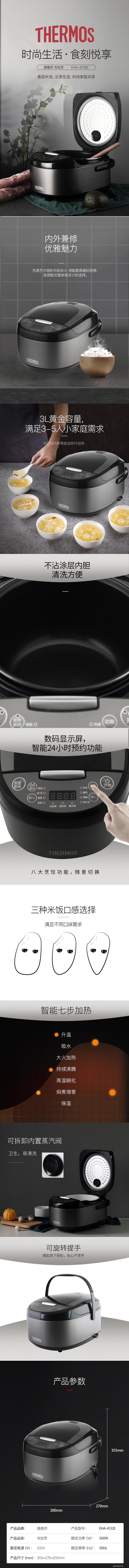 18.12 EHA-4132E膳魔师 电饭煲(审核OK).jpg