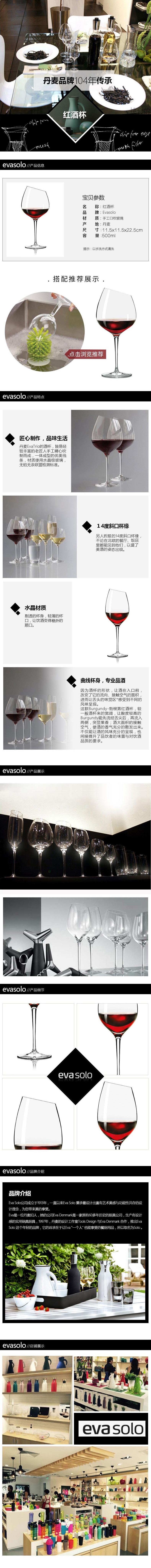 红酒杯小图.jpg